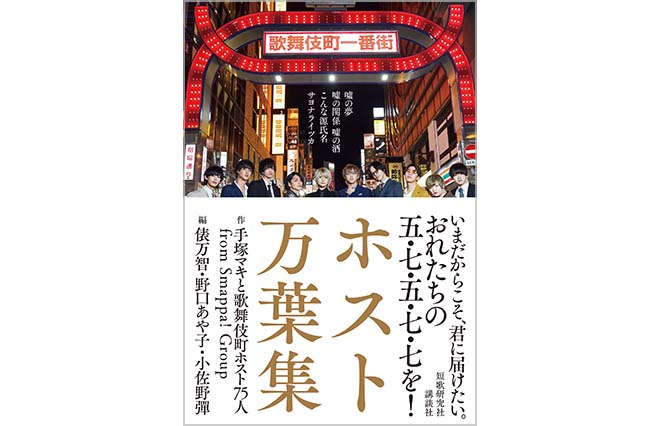 """「カラダは離すもココロは密で」歌舞伎町の""""今""""を歌った『ホスト万葉集』7月6日に発売!"""