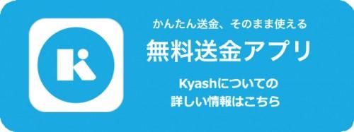 Kyash_banner3