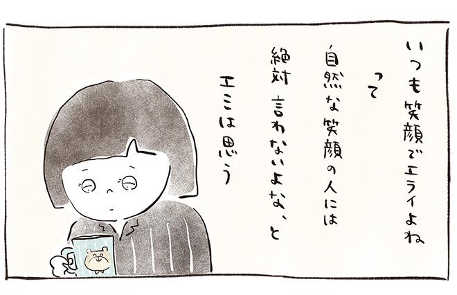 キヨコ先輩は職場でちょっと浮いている/『エミ34歳、休職させていただきます。』1