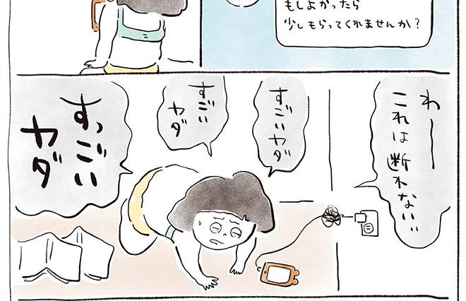 キヨコ先輩は大人だったんだ/『エミ34歳、休職させていただきます。』2