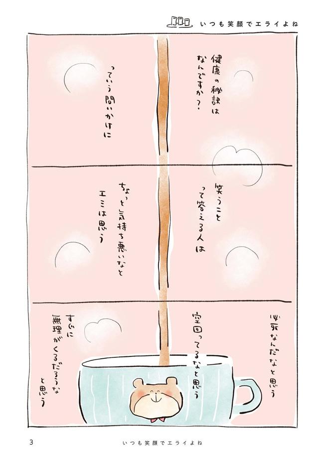 emi34_1-1