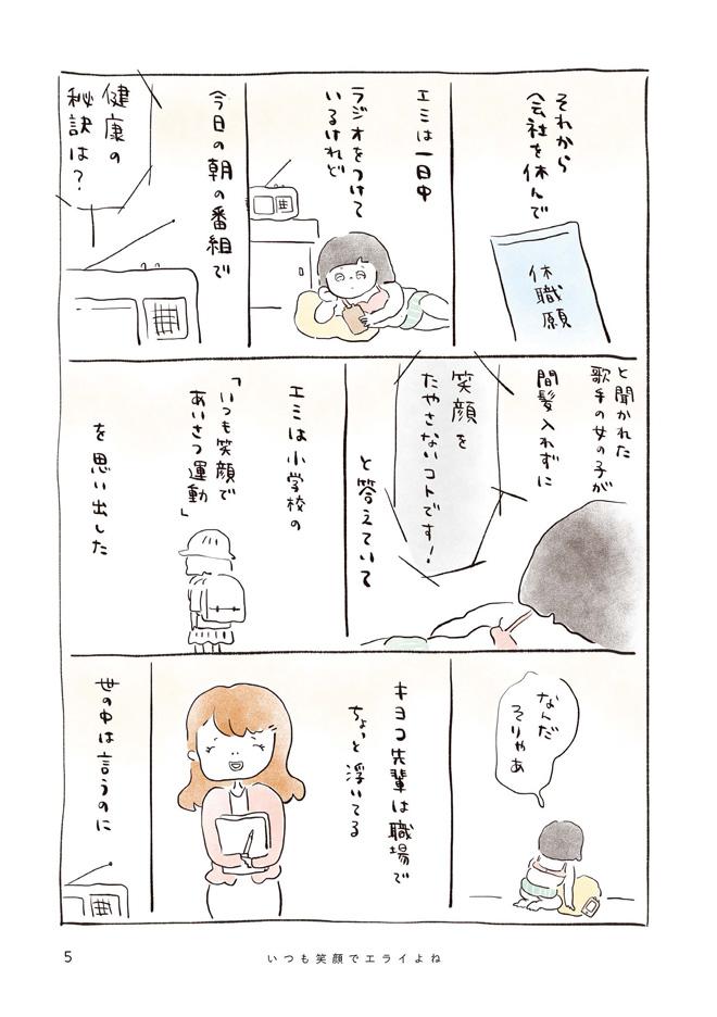 emi34_1-3