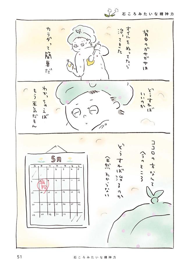 emi6-1