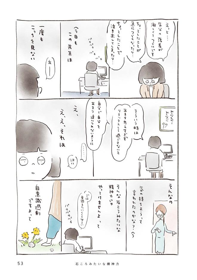 emi6-3