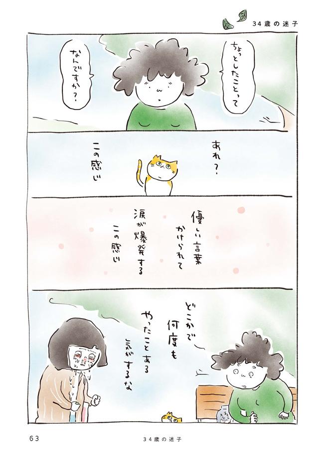 emi62