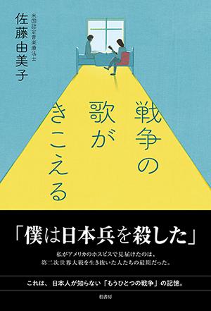 senso_cove-obi_senden