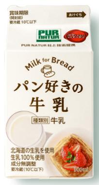 シリーズ累計240万本を出荷している「パン好きの牛乳」