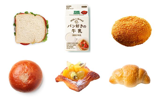 パンシェルジュがイチ押し! シリーズ累計240万本出荷の「パン好きの牛乳」に合うパン5選