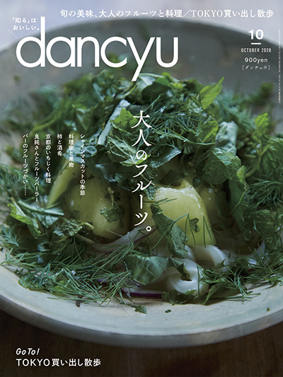 dancyu2020年10月号(9月6日発売)