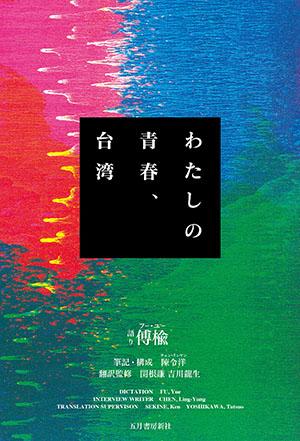 わたしの青春、台湾書影FIX