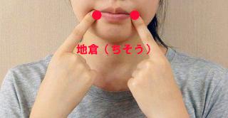 200921_ウートヒ_食欲抑制ツボ_丸尾氏03