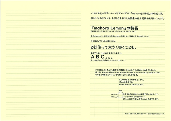 lemon.中紙使用例