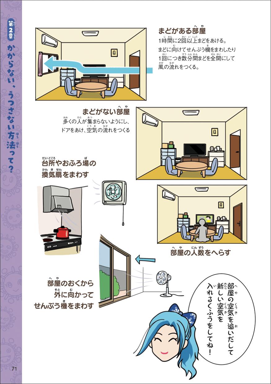 71単ページ_まんがで学ぶ新型コロナスクール_本文