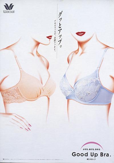 1992年発売の「グッドアップブラ」。バストコンシャス時代の到来を象徴するブラジャーとして、今も語り継がれる大ヒット商品。