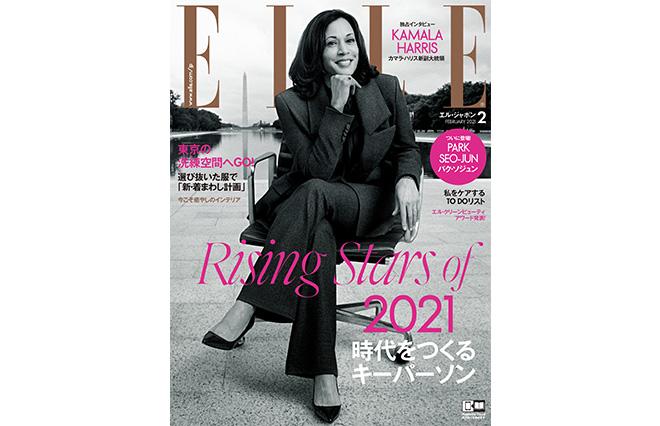 カマラ・ハリス次期アメリカ副大統領、日本の女性ファッション誌『エル・ジャポン』初表紙