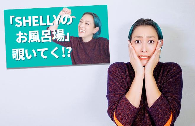 SHELLYさんがYouTubeチャンネル「SHELLYのお風呂場」を開設