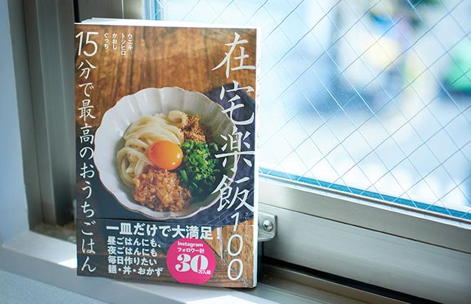 料理家・ウエキトシヒロ「在宅楽飯をこれからの時代のスタンダードにしたい」
