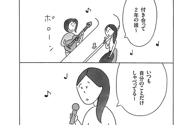 キズついて、キズつけて、生きてる。益田ミリ7年ぶり描き下ろし『スナック キズツキ』