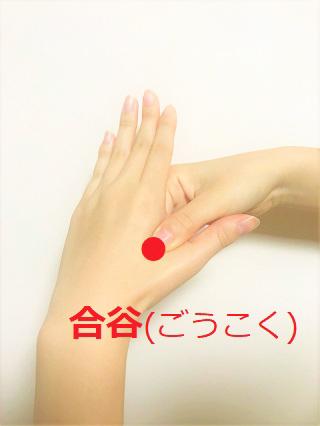 201221_ウートヒ_手の冷え_丸尾氏01