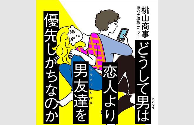 """""""令和カオスに溢れるNEO恋バナ"""" 桃山商事の新刊『どうして男は恋人より男友達を優先しがちなのか』"""
