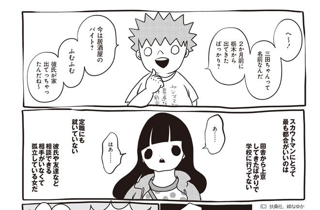 AV女優ちゃん1-145