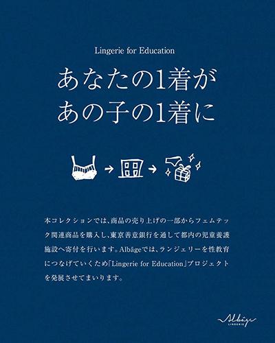 「あなたの一着が、あの子の一着に」を合言葉に、「Lingerie for Education」プロジェクトは継続される