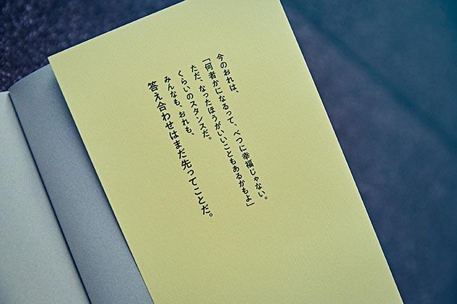 210408_13wotopi-0082