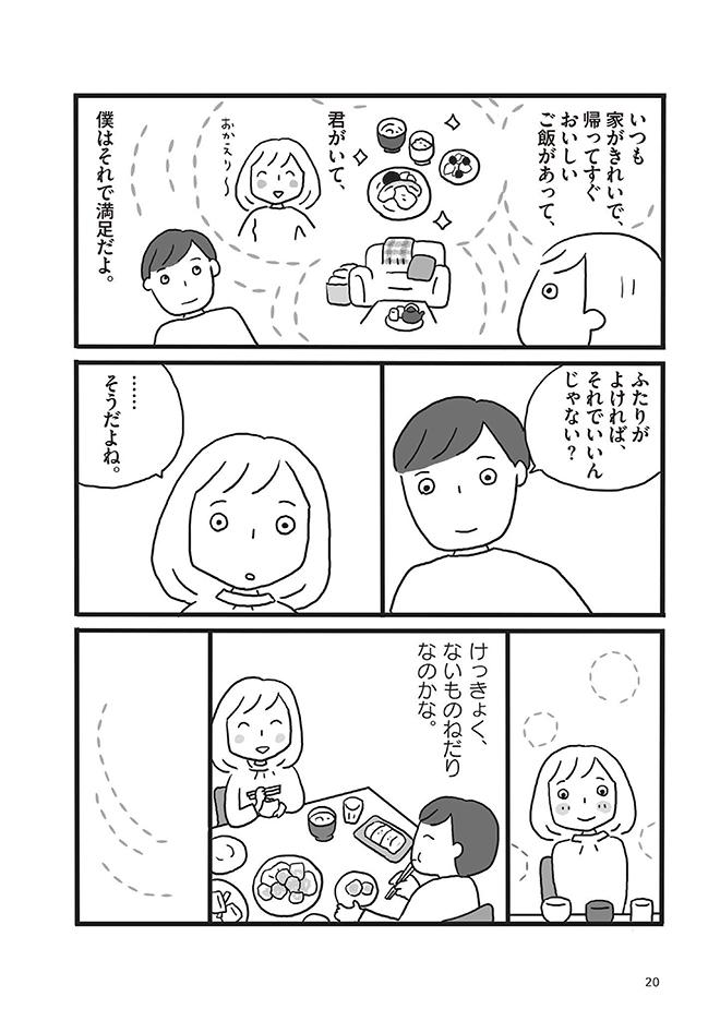 子とものいない私たちの生き方_007-021-14