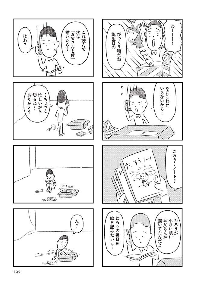 矢部太郎『ぼくのお父さん』(新潮社)より(以下、同)