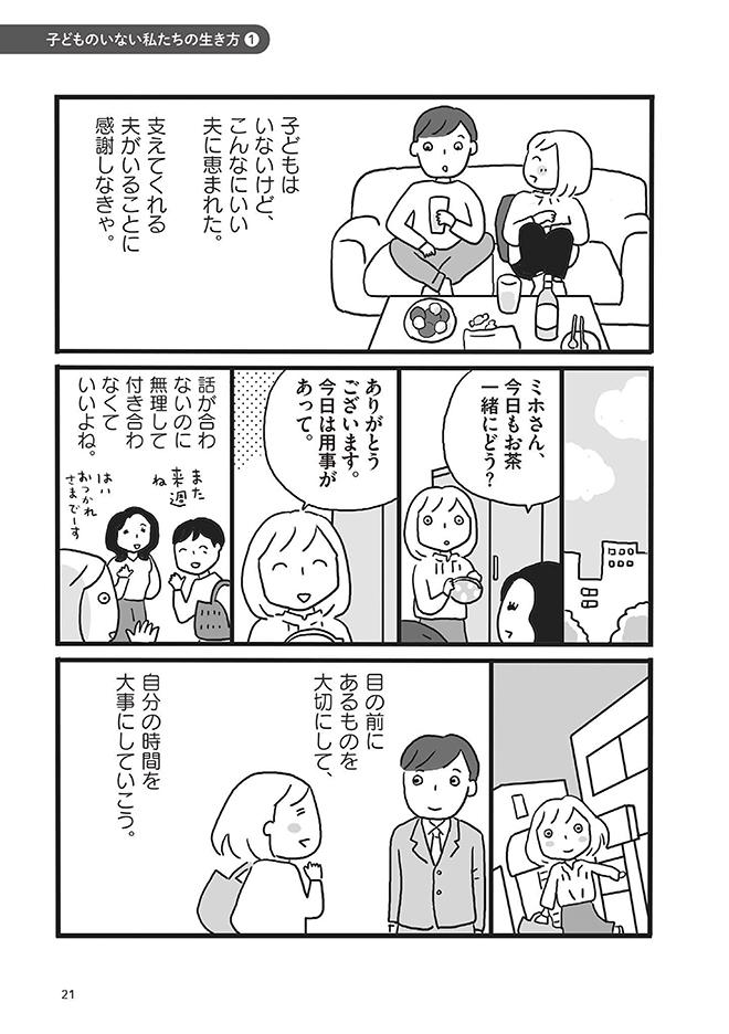 子とものいない私たちの生き方_007-021-15