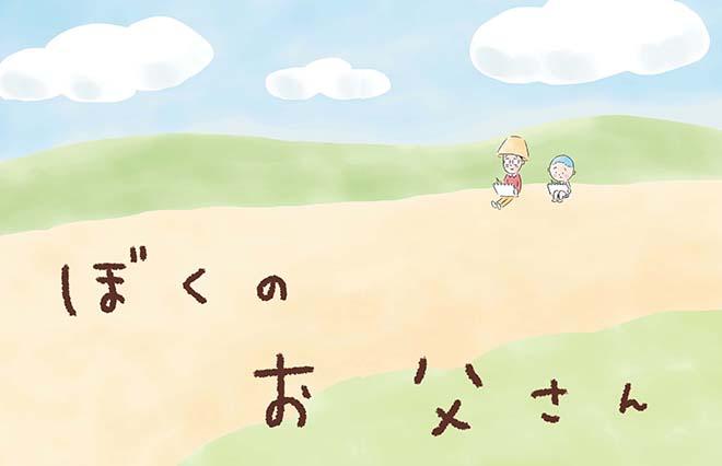 大家さんの次はお父さん! 矢部太郎『ぼくのお父さん』きょう発売【試し読み】
