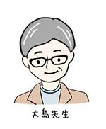 大正大学表現学部の教授で情報文化表現が専門の大島先生