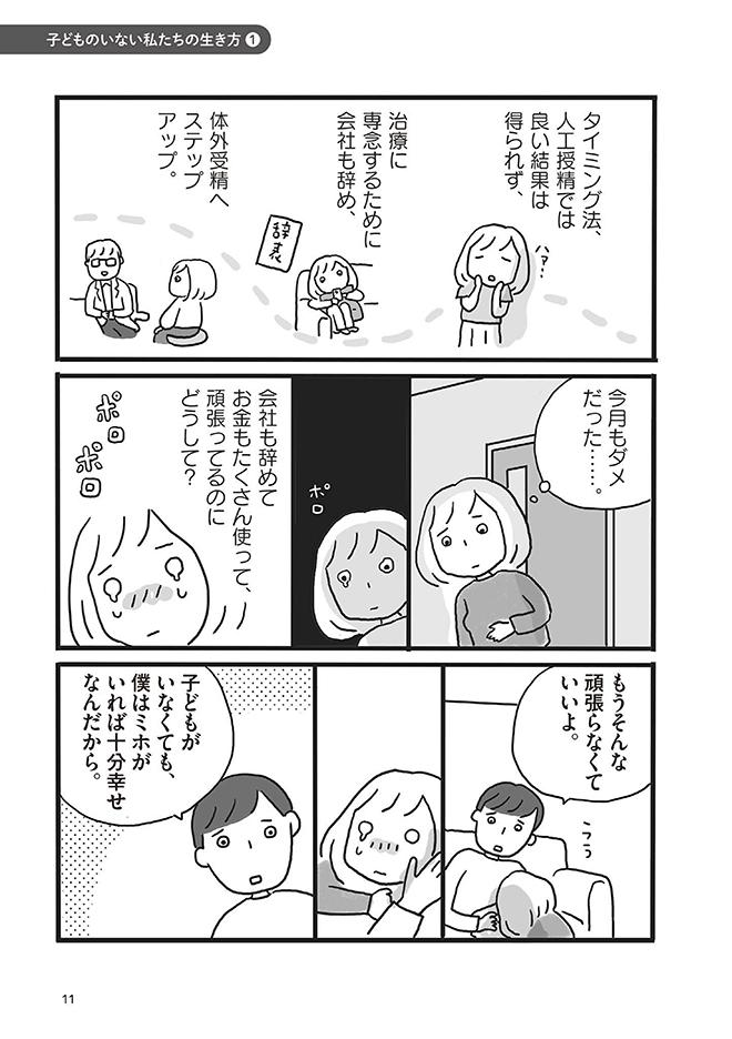 子とものいない私たちの生き方_007-021-5