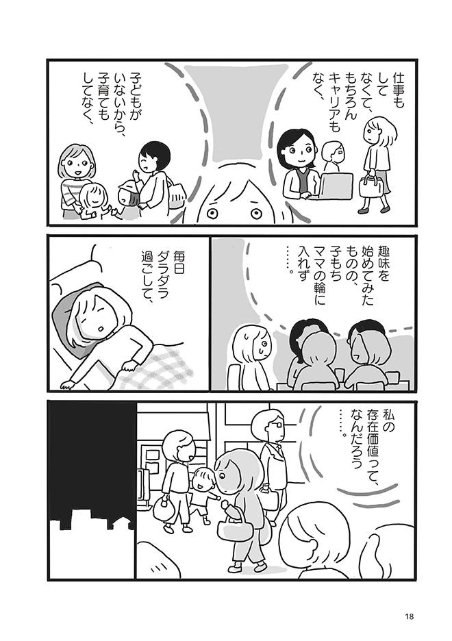 子とものいない私たちの生き方_007-021-12