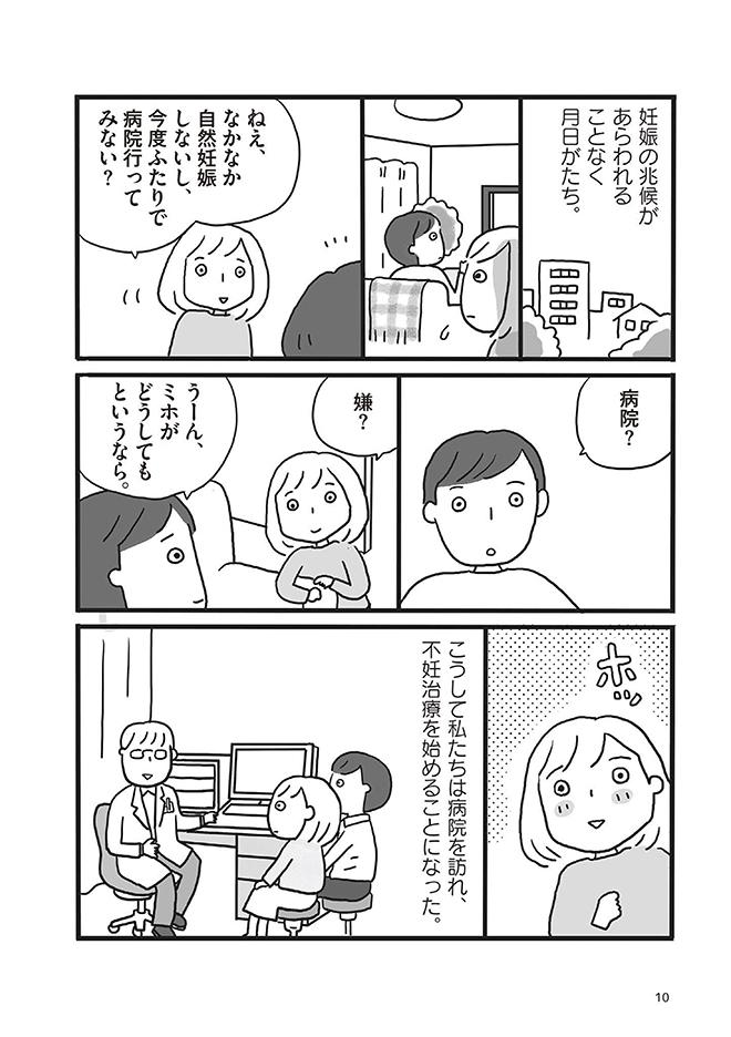 子とものいない私たちの生き方_007-021-4