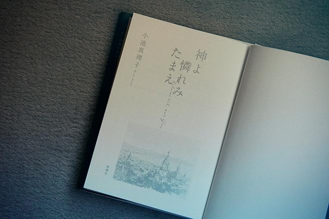 扉の絵は物語の舞台の一つである函館の絵葉書。小池さんの父の遺品から出てきたという。