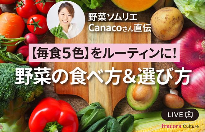 """""""毎食5色""""の野菜を食べたい! 「野菜の食べ方&選び方」配信イベント【8月11日】"""