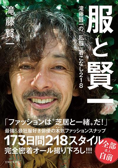 Takito_cover-obi