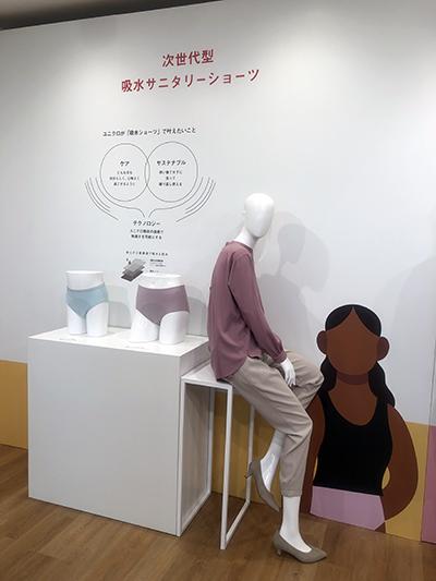 発表会では、ユニクロが提案するフェムケアニーズに対応した下着を展示