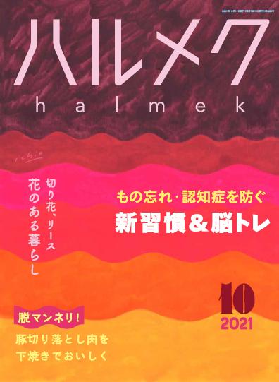 『ハルメク』10月号