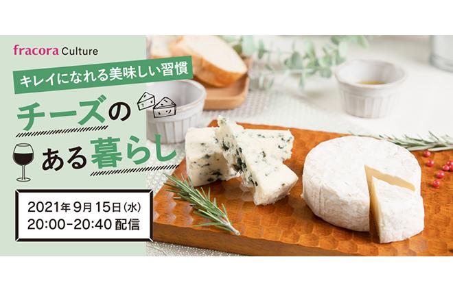 おいしいだけじゃない! チーズの魅力をプロがレクチャー【15日20時から配信】