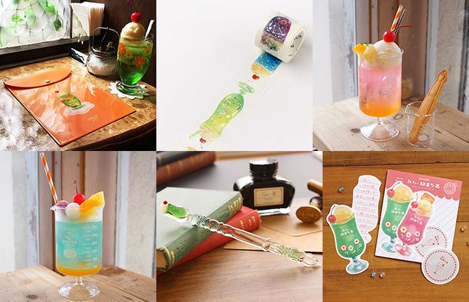 夏への郷愁…レトロかわいいクリームソーダモチーフの文具5選