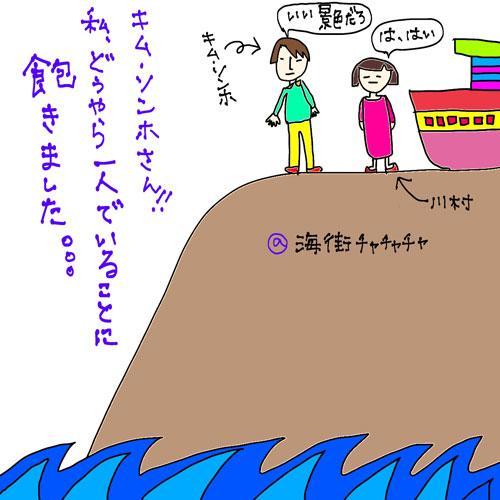 kawamura119
