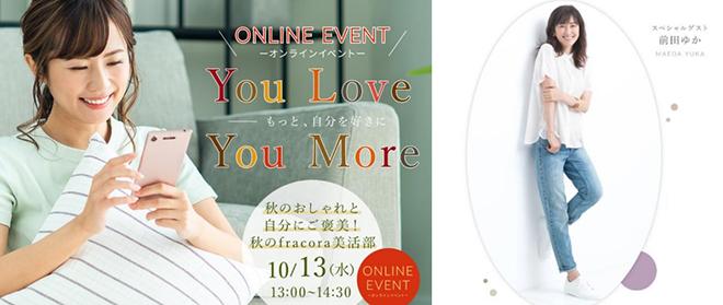 秋のおしゃれテクニックを伝授! モデル・前田ゆかさんの無料イベント【13日13時配信】