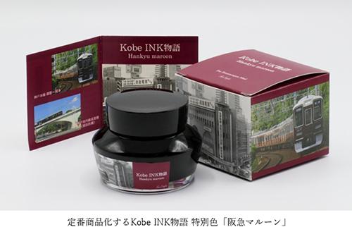 4月26日(月)から発売される「Kobe INK物語」の特別色「阪急マルーン」