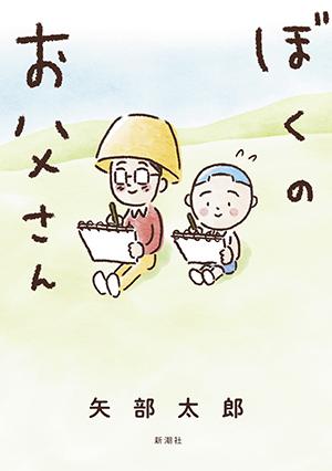 bokuno-otousan_cover_v6_ol +