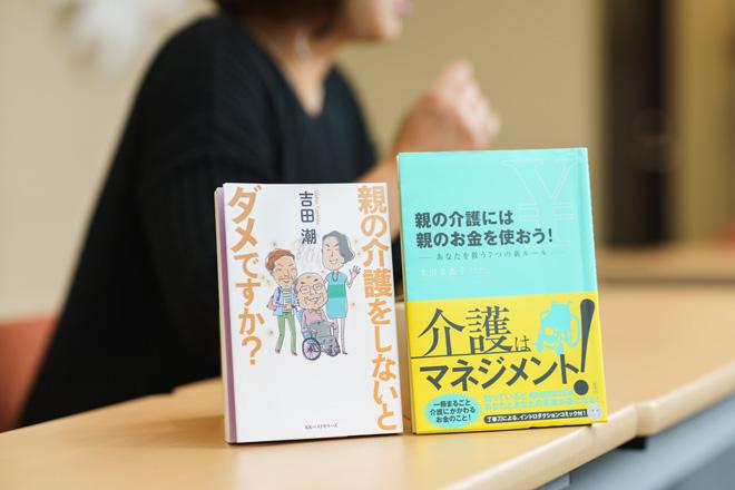 左から、吉田潮さんの『親の介護をしないとダメですか?』と太田差惠子さんの『親の介護には親のお金を使おう! ―あなたを救う7つの新ルール』