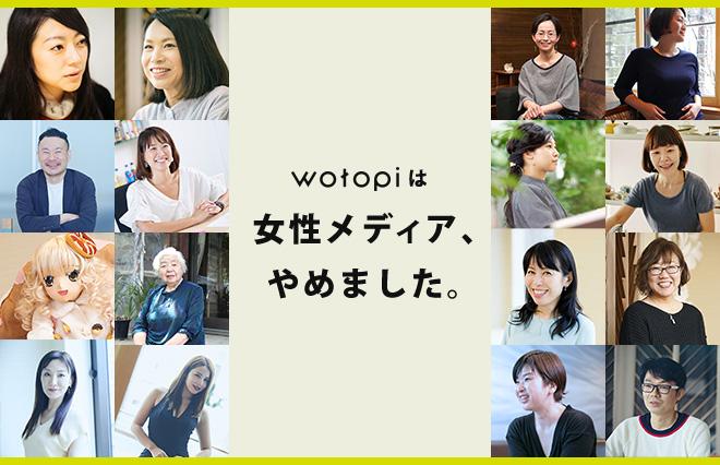 wootopi_bn02