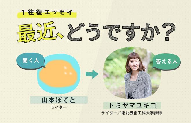 トミヤマユキコ、今あなたに推薦したい『ヤコとポコ』