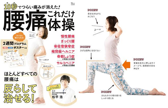 姿勢が美しくなり腰痛を予防!太ももつけ根ストレッチ【腰痛これだけ体操】